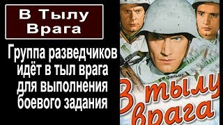 В тылу врага (1941) In the rear of the enemy