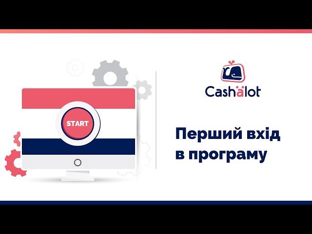 Программный РРО — как начать использовать Cashalot | Кашалот — Фото №4 | ukrzvit.ua