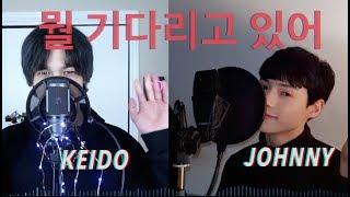 뭘 기다리고 있어 (What You Waiting For) R.Tee x Anda 커버 (cover) Johnny + Keido