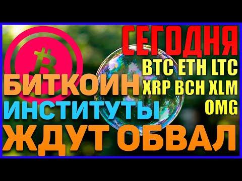 Parduodami bitcoin kalnakasiai