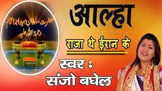 Aalha Udal || आल्हा उदल || Sanjo Baghel || Most Popular Musical Story || Sonic Enterprise