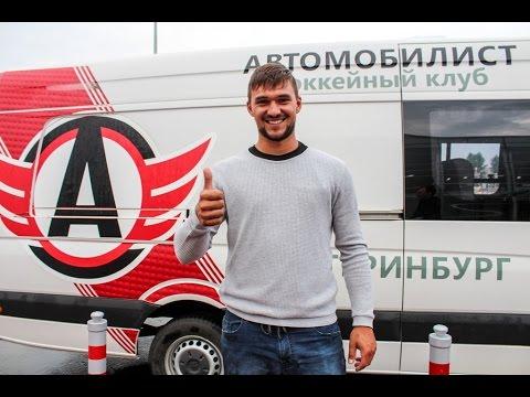 Якуб Коварж прилетел в Екатеринбург: встречаем в Кольцово