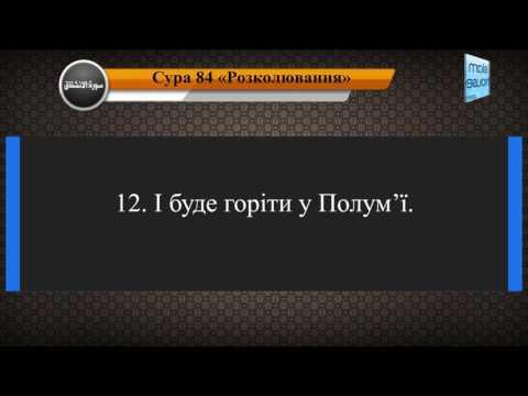 Читання сури 084 Аль-Іншикак (Розривання) з перекладом смислів на українську мову (читає Мішарі)