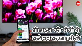 How to Connect Phone to TV in Hindi | By Ishan - Download this Video in MP3, M4A, WEBM, MP4, 3GP