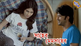 bangla new natok 2018 afran nisho mehjabin - TH-Clip