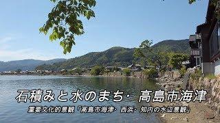 【びわ湖源流の郷・高島市より】石積みと水のまち、海津