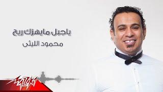 اغاني حصرية Mahmoud El Leithy | اغنية يا جبل ما يهزك ريح - غناء محمود الليثي | من مسلسل ولد الغلابة #رمضان_2019 تحميل MP3