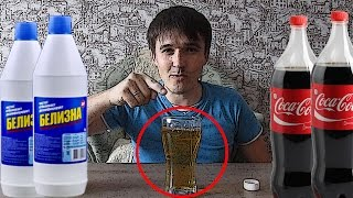 Что будет, если смешать Кока Колу и Отбеливатель? • Эксперимент • Experiment