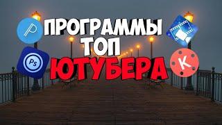 ТОП 4 ПРОГРАММ ДЛЯ ЮТУБЕРА/ ЛУЧШИЕ ПРОГРАММЫ 2018!