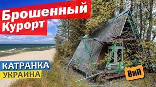 Затерянный украинский курорт - Катранка