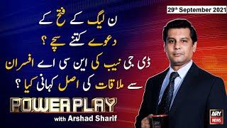 Power Play | Arshad Sharif  | ARYNews | 29 September 2021