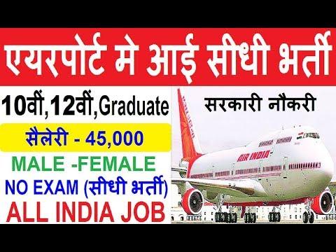 AirPort Vacancy    Air India Recruitment 2019 #Latest Govt Jobs Sarkari Naukari #Airport No Exam