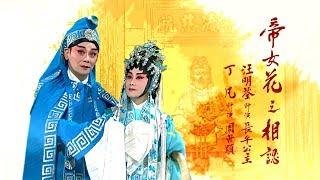東華2018《帝女花之相認》丁凡、汪明荃