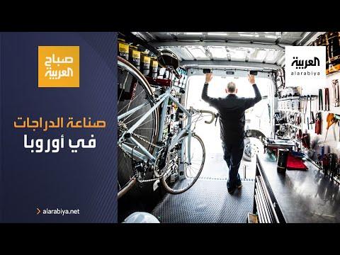 العرب اليوم - شاهد: صناعة الدراجات تزدهر في أوروبا وتحقق أرباحا كبيرة