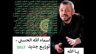 مازيكا جورج وسوف أسماء الله الحسنى (يا الله) جديد 2016 - George Wassouf Assma'a Allah Al Hossna تحميل MP3