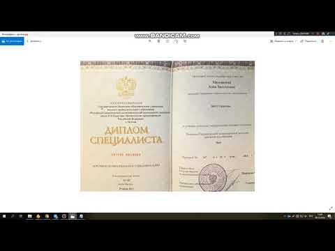 Проверить диплом о высшем образовании у Рособрнадзора. Инструкция
