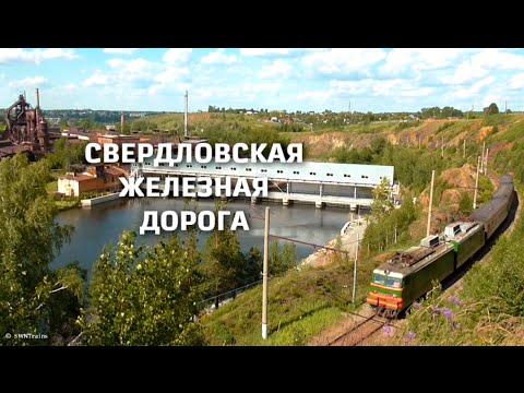 Свердловская железная дорога (Клип)