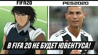 В FIFA 20 НЕ БУДЕТ ЮВЕНТУСА | YOUTUBE ЗАБЛОКИРОВАЛ ФАНАТА