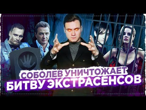 СОБОЛЕВ УНИЧТОЖИЛ БИТВУ ЭКСТРАСЕНСОВ / ЦЕНА ПЕРВОГО МЕСТА