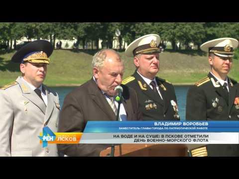 Новости Псков 31.07.2017 # День ВМФ в Пскове