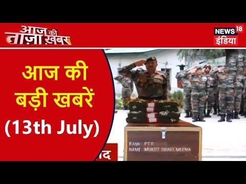 आज की बड़ी खबरें (13th July) | Latest News in Hindi | News18 India