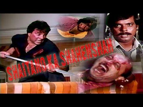 शैतानों का शहंशाह | Dharmendra,Shakti Kapoor,Sadashiv,Anupam Kher | Hindi Action Movie |
