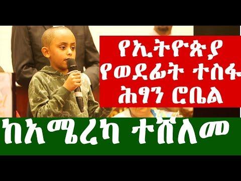 የጠፈር ሳይንቲስት ሕፃን ሮቤል በአምላክ - ከአሜሪካ ሽልማት ተበረከተለት | Ethiopia