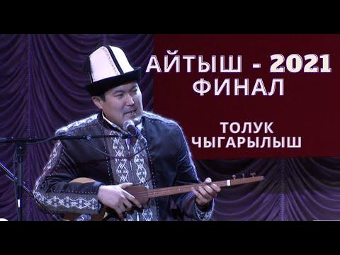 АЙТЫШ - 2021 / ФИНАЛ / ТОЛУК ЧЫГАРЫЛЫШ / HD ФОРМАТТА