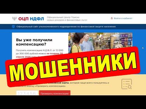Поучение компенсации ОЦП НДФЛ - это ЛОХОТРОН!