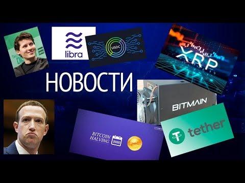 Как можно заработать на криптовалютах