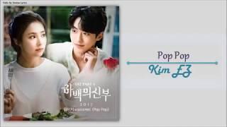 Kim EZ (김이지) – Pop Pop Lyrics (Bride Of The Water God OST Part.4) [HAN/ ROM/ ENG]