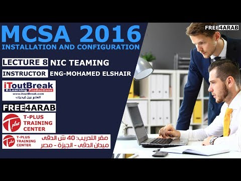 ‪08-MCSA 2016 | Installation and Configuration (NIC Teaming) By Eng-Mohamed Elshair | Arabic‬‏