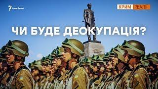 Чи буде Україна повертати Крим? | Крим.Реалії