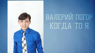 Христианская Музыка || Валерий Погор - Когда то я || Христианские песни