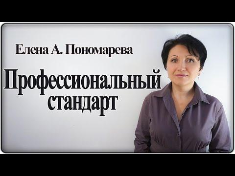 Для кого профстандарты обязательны - Елена А. Пономарева