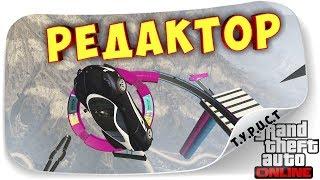 Строим дерби-гонки с Белкой на стриме по РЕДАКТОРУ GTA 5 ONLINE