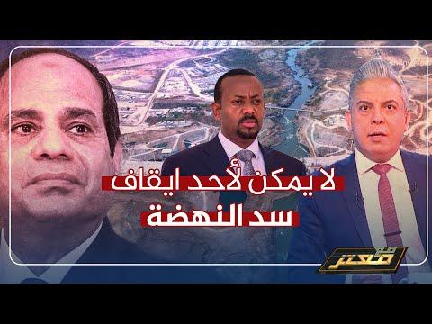 إثيوبيا تتحدى مصر