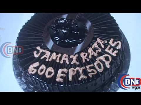 Jamai Raja | Zee TV Show Celebrate 600 Episodes With On Location Cake Cutting