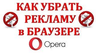 Как Убрать Рекламу в Браузере Опера в 2018