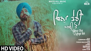 Bina Teri Marji Toh (Full Song ) | Gurminder Somal | New Punjabi Song 2020 | White Hill Music