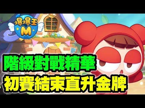【爆爆王M BnB M】階級對戰直升金牌!前十場RANK精華!
