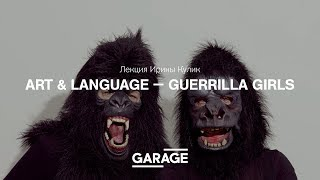 Лекция Ирины Кулик «Art & Language — Guerrilla Girls»