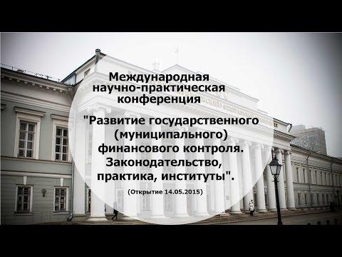 """Развитие государственного (муниципального) финансового контроля"""""""