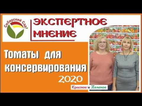 Сорта томатов для консервирования от Сибирского сада. Для теплицы и открытого грунта