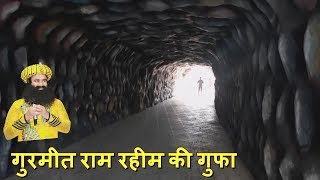 गुरमीत राम रहीम की गुफा और सिरसा डेरे के अंदर की वीडियो - Live Video