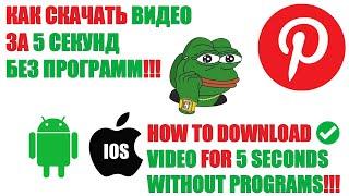 КАК СКАЧАТЬ ВИДЕО Pinterest ЗА 5 СЕКУНД!!! How to download video from Pinterest