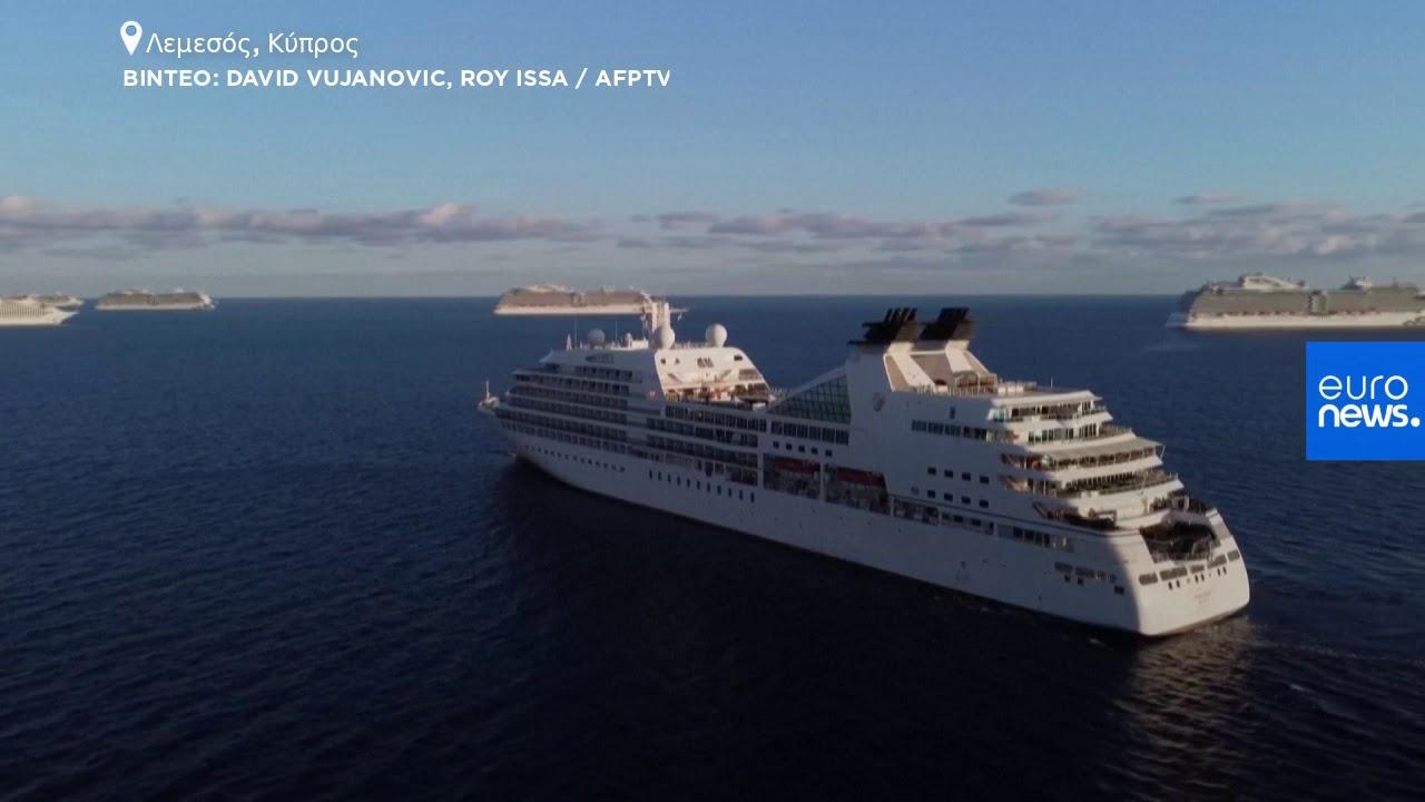 Κύπρος: Η θάλασσα της Λεμεσού γέμισε πολυτελή κρουαζιερόπλοια!