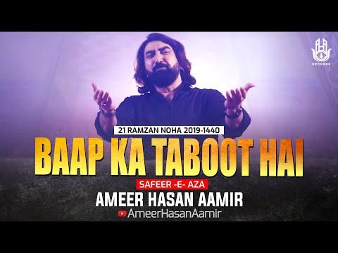21 Ramzan Noha Shahadat Imam Ali | Baap Ka Taboot Hai | Ameer Hasan Aamir (2019)