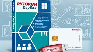 Вебинар по продукту Рутокен KeyBox