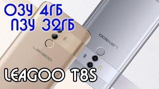 Смартфон LEAGOO T8S 4/32GB Gold от компании Cthp - видео 2